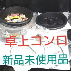 杉山金属 卓上鍋 焼肉 天ぷら 焼そば 鍋 強火250℃ 新品未使用品 送料無料