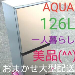 アクア 126L 2ドア冷蔵庫 シルバー AQUA 一人暮らし 美品 高年式