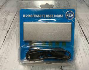 SSDケース M.2 (NGFF) USB3.0!未使用品!美品!送料無料♪