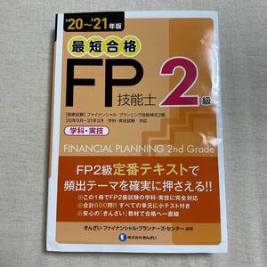 最短合格2級FP技能士 学科実技 20〜21年版/きんざいファイナンシャルプランナーズセンター