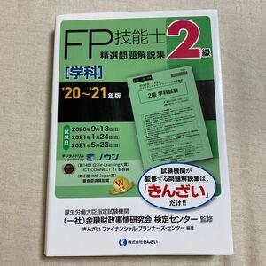 FP技能士精選問題解説集 〈学科〉 2級 20〜21年版