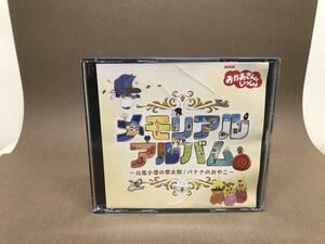 R品 CD NHKおかあさんといっしょ メモリアルアルバム