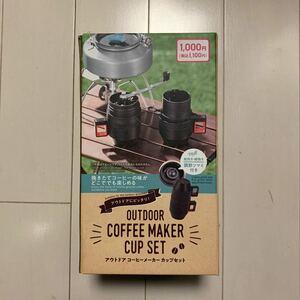 アウトドアコーヒーメーカーカップセット ダイソー