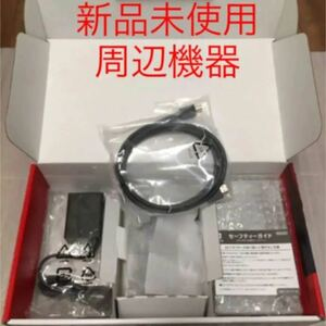 Switch ドック、電源アダプター、ジョイコングリップ、HDMI