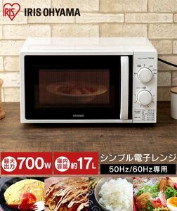 アイリスオーヤマ 新品 電子レンジ 17L ターンテーブル 【西日本/60Hz】 700W タイマー付 ホワイト IMG-T177