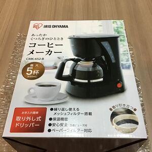 コーヒーメーカー アイリスオーヤマ 新品未開封 送料込み 保証書証明あり メッシュフィルター搭載 ペーパーフィルター対応 保温機能