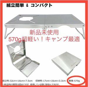 Enhike 遮熱テーブル 遮熱板 各種シングルバーナー向け st310 st330 iwatani soto