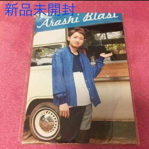 Blast in miyagi 大野智フォトセット 新品未開封