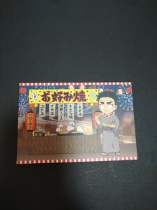 悲鳴嶼行冥 お祭りポストカード 「鬼滅の刃×ufotable cafe お祭りイベント」 注文特典