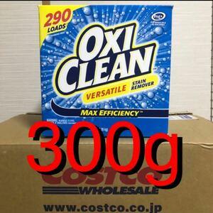 コストコ オキシクリーン 300g 万能洗剤 洗濯洗剤 漂白剤 シミ取り