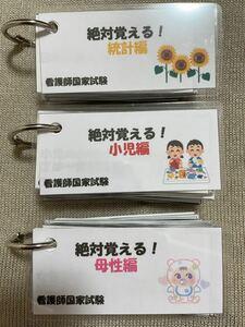 看護学生向け看護師国家試験 単語帳 暗記カード