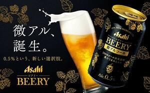 ビアリー アサヒビール 微アルコール 350ml×24本 ケース ビア ASAHI アサヒ ビール 新品