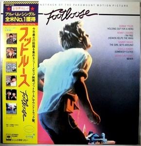 フットルーズ サウンドトラック盤 1984年 CBS・ソニー 33 1/3rpm 昭和レコード盤 FRe141a