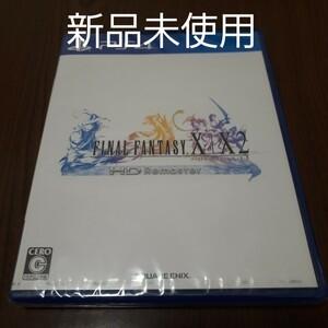 新品、未使用、未開封!【PS4】 ファイナルファンタジーX・X-2 HDリマスター
