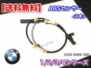 【送料無料】BMW フロント スピードセンサー ABSセンサー 1本 新品 F20 F21 F23 F22 F30 F31 F32 F33 F34 F36 F80 F82 F83 F87 34526869320