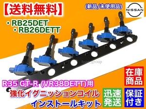 在庫【送料無料】RB25DET RB26DETT R35 GT-R イグニッションコイル VR38DETT 変換KIT BNR32 BCNR33 BNR34 ECR33 Y33 セドリック