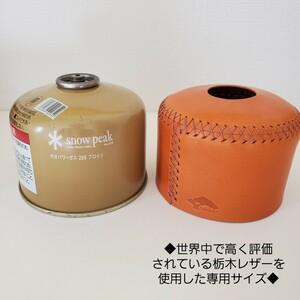 290 栃木レザー スノーピーク ガス缶カバー ハンドメイド