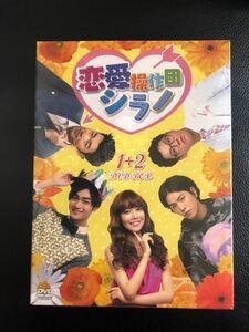 韓国ドラマ 恋愛操作団シラノ DVD-BOX