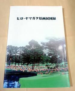 △送料無料△ ヒロ・ヤマガタ原画展図録 (サイン入り)