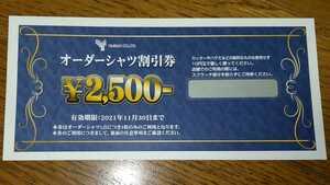 山喜 株主優待 オーダーシャツ 割引券 (2500円分)