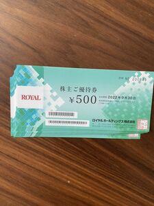 ロイヤルホールディングス 株主優待券 12000円分 (500円×24枚)