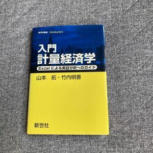 入門計量経済学 Excelによる実証分析へのガイド/山本拓/竹内明香