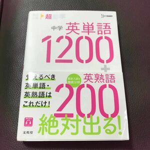 高校入試超効率中学英単語1200+英熟語200
