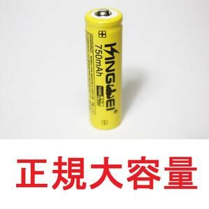 ■正規大容量 14500 リチウムイオン 充電池 バッテリー 懐中電灯 ハンディライト04