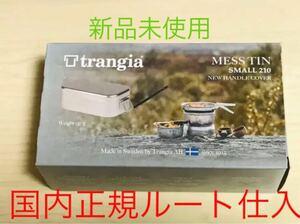 トランギア(trangia) メスティン(TR-210)