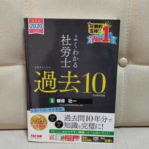 2冊セット2020年度版 よくわかる社労士 合格するための過去10年本試験問題集3 &4
