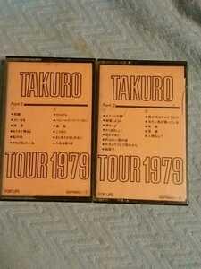 カセットテープ 吉田拓郎 TOUR1979年 2本セット 管理番号101447