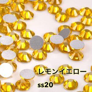 【SS20】ガラス製 ラインストーン ガラスストーン レモンイエロー レオタード 衣装 デコ
