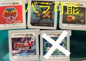任天堂3DS カセット ソフト まとめ