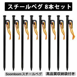 Soomloomスチールペグ タープ テント用ペグ20CM /8本 収納袋付