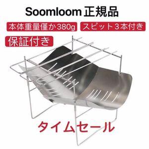 奇跡な在庫!残り僅か!Soomloom正規品 焚き火台 1年保証付 折り畳み式