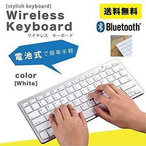 Bluetoothキーボード ワイヤレスキーボード 白 薄型 Windows