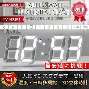 3D立体時計 ホワイト LED壁掛け時計 置き時計 両用 デジタル時計