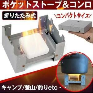 折り畳み式携帯コンロ キャンプ用品 ポケットストーブ軽量 アウトドア ;