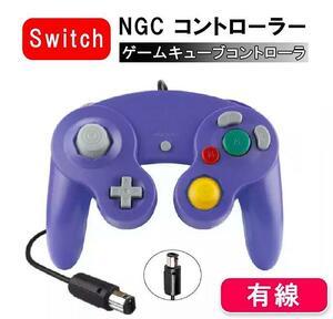 ゲームキューブコントローラー 互換品 紫 スイッチ GCコントローラー