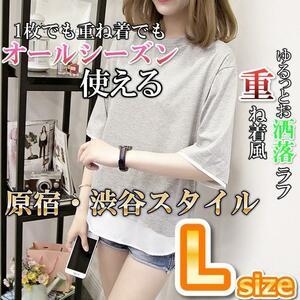 重ね着風Tシャツ グレー Lサイズ ゆったりトップスお洒落ラフ 韓国ファッション