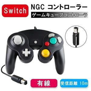 ゲームキューブコントローラー 互換品 黒 スイッチ GCコントローラー