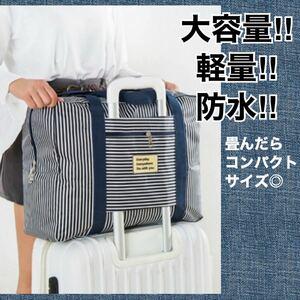 大容量 エコバッグ ショッピングバッグ!キャリーオンバッグ 旅行に!便利グッズ トートバッグ 折りたたみ 軽量 トートバッグ
