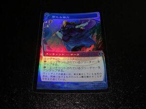 FOIL/新たな精力/Second Wind/未来予知/日本語版/MTG1枚