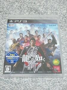 PS3【未使用、未開封】龍が如く維新