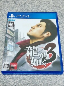 PS4 龍が如く3