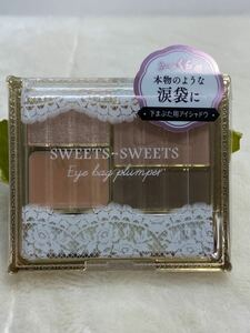 ☆ SWEETS-SWEETS ★ アイバッグプランパー 01 ☆