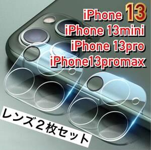 iPhone13 iPhone13 Pro iPhone13 Pro max iPhone 13mini カメラ レンズ 保護フィルム 2枚組