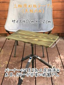三脚用杉板テーブル(天板のみ)コメント無し即購入歓迎です