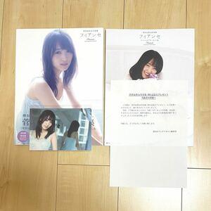 欅坂46 櫻坂46 菅井友香 写真集 フィアンセ アザーカット
