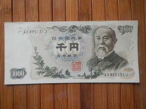 旧紙幣 伊藤博文1000円札